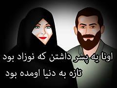 Iranian big ass bbw – my story
